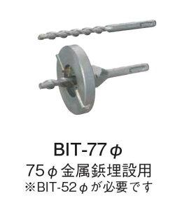 コアドリル 座ぐりビット77φ 金属鋲埋設用 BIT-77φ