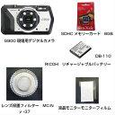 リコー RICOH コンパクトデジタルカメラ G900 現場用カメラ 防塵 防水 業務用 GPS機能 CALSモード 予備バッテリー S…