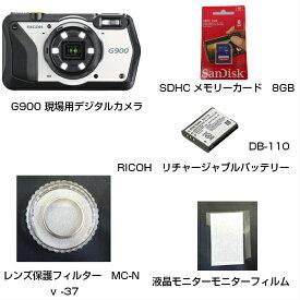 リコー RICOH コンパクトデジタルカメラ G900 現場用カメラ 防塵 防水 業務用 GPS機能 CALSモード 予備バッテリー SDカード レンズ保護フィルター 液晶フィルム付き