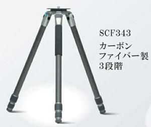 測量機器 計測機器 スキャナ用三脚 カーボンファイバー三脚 3段 トライピークス SCF343 TRIPEAKS マイゾックス オートレベル トランシット