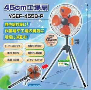 脚折れ工場扇 ysef-455b-p 業務用扇風機 熱中症予防 工場扇風機 45cm