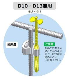 わたなべ レベルポインター LP-1013 (1000個入) D10・D13兼用 [住宅基礎天端のレベル出し用]