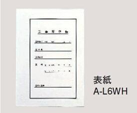 マイゾックス 工事写真帳 表紙のみ(25枚) A-L6WH 再生グリーン A4 縦 [工事写真 現場写真 工事アルバム]