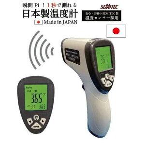 瞬間Pi!1秒で測れる日本製温度計 非接触温度計 非接触体温計 電子温度計 OMHC-HOJP001