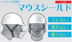 ヘルメット装着型マウスシールド 50枚入り 日本製M-SHIELD