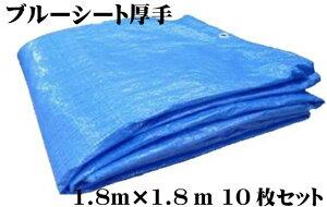 ブルーシート 厚手 規格#3000 1枚 10m×10m 約60畳 高耐久 大雨 防水 高品質  ハトメ付き 現場用 当日出荷