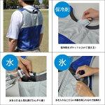 クールビットアイスポケットベスト(Lサイズ)3CL-W3-L【冷水・氷・保冷剤を使って体を冷やす/熱中症対策/猛暑対策/現場作業/作業服/作業着】