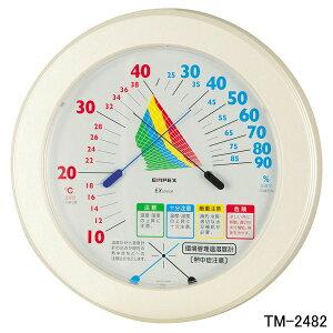 エンペックス EMPEX 環境管理温湿度計 TM-2482W (壁掛用/23cm)【熱中症予防/猛暑対策/温度計/湿度計】