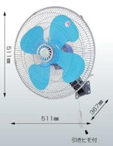 NICHIDO 日動工業 K-WNV450E 工場扇 壁掛式 3段階切替スイッチ 業務用扇風機 熱中症予防 工場扇風機