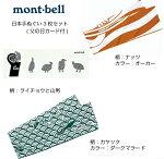 父の日モンベル日本手ぬぐい3枚セット