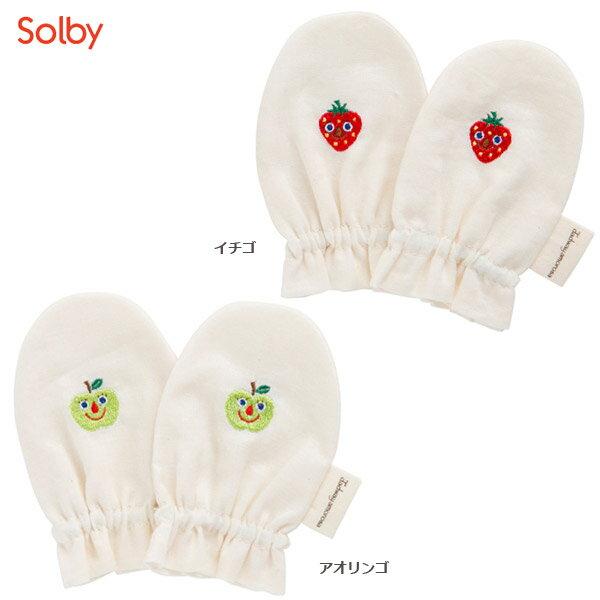 オーガニック・ガーゼ・ミトン ソルビー(Solby)<イチゴ、アオリンゴ> 出産祝いにもおすすめ! 最高の品質! 【ゆうパケット対応可200】【楽ギフ_包装選択】【楽ギフ_メッセ入力】 .