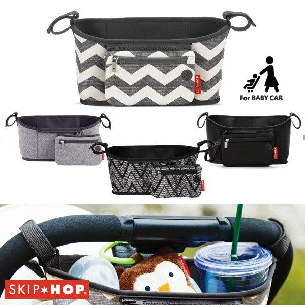 ストローラーオーガナイザー スキップホップ|SKIP HOP <グレー、ブラック、シェブロン、ゼブラ> ベビーカー用バッグ.