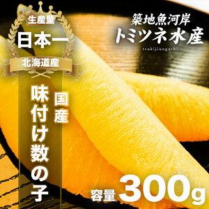 【秋のギフト】北海道産 通称「本ちゃん」と言われる一級品! 送料無料 300g 老舗卸業者が厳選 国産 数の子 カズノコ かずのこ 味付け 本ちゃん こくさん 魚卵 卵 たまご ニシン にしん 父の