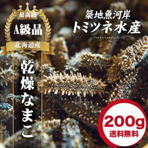 【秋のギフト】【高級なまこ】海の黒いダイヤ 北海道産乾燥なまこ 中華高級食材 干し海鼠 乾燥海鼠 海参 安心 品質保証 北海道産 天然 乾燥 なまこ 乾燥ナマコ 乾燥なまこ 干しなまこ 干し