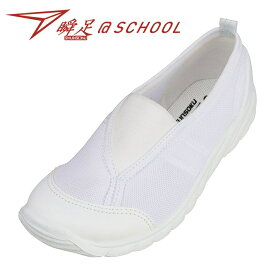 瞬足@SCHOOL 102 白 [SSK1020] ※17.0-26.0cm 上靴 上履き 室内履き うわばき 瞬足 合皮タイプ 瞬足白 人気 白靴 白上履き しゅんそく シュンソク syunsoku 上履き 子供靴 室内履き 入学 入園 卒業