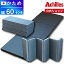マットレス 60cm 6つ折り 六つ折りマットレス どこでもマットレス 幅60 4cm 折りたたみ コンパクト かため 265N MK-SS…