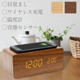 目覚まし時計 置き時計 おしゃれ デジタル めざまし時計 温度計【木目調/ワイヤレス充電 搭載】H02