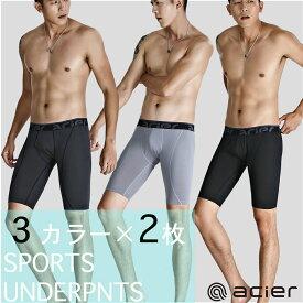 acier (アシエ) ボクサーパンツ メンズ バスケ インナーパンツ メッシュ素材 速乾 2枚セット ロング