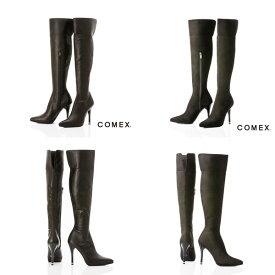 COMEX コメックス ブーツ ニーハイブーツ ロングブーツ comex5632 送料無料 日本製 本革 ハイヒール レディース