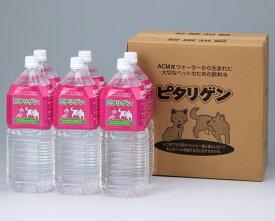 【愛犬や愛猫にオススメ】ペットの水・パイウォーターピタリゲン(2.0L×6本)【ペット用飲料水】