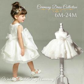 ベビードレス 結婚式 2歳 70 75 80 90 女の子 リボン セレモニー 花 ワンピース 子供 白 ホワイト 出産祝い 6ヶ月 12か月 18ヶ月 dress-001