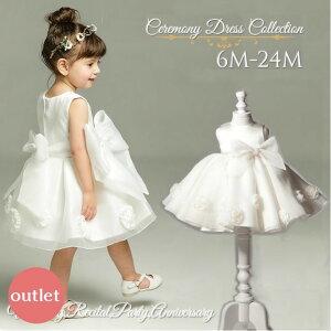 【アウトレット】ベビードレス 誕生日 2歳 結婚式 70 75 80 90 女の子 リボン セレモニー 花 ワンピース 子供 白 ホワイト 出産祝い 6ヶ月 12か月 18ヶ月 1歳 dress-001-out