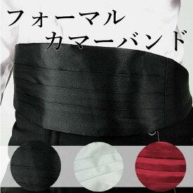 カマーバンド フォーマル カマーベルト 衣装 結婚式 タキシード ブラック ワイン シルバー cb-001