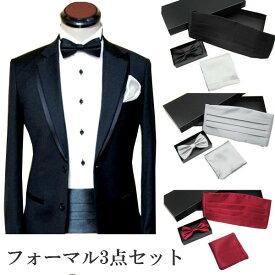 カマーバンド 蝶ネクタイ ポケットチーフ 3点セット フォーマル 衣装 タキシード 結婚式 ボーイ cb-003