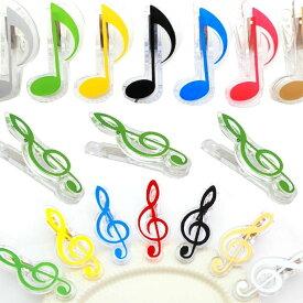 クリップ 音符 ミュージック 文房具 音楽 かわいい おもしろ 雑貨 cp-005