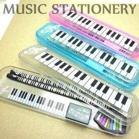 文房具 5点セット 鍵盤柄 定規 えんぴつ 消しゴム 鉛筆削り ペンケース おもしろ 雑貨 ピアノ pen-set-01