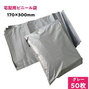 宅配袋 宅配用ビニール袋 テープ付き メルカリ ネコポス 梱包材 袋 ビニール袋 50枚 グレー ギフト袋 メール便 gift-10
