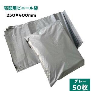 宅配袋 宅配用ビニール袋 テープ付き メルカリ ネコポス 梱包材 袋 ビニール袋 50枚 グレー ギフト袋 メール便 gift-11