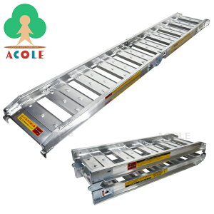 <2本セット>【折りたたみ式アルミブリッジ AKOB-180-25-0.2 [ALUMIS アルミス]】<送料無料・地域限定販売>最大積載荷重約0.2t/1本 [アルミ製ブリッジ アルミラダーレール アルミ製ラダーレール