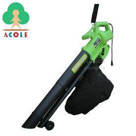 【Blower Vacuum (ブロワバキューム) ABV-1200W [ALUMIS アルミス]】<送料無料・地域限定販売> 電源コード式 清掃 掃除 塵吹き 集塵 集塵機 吹き飛ばし 吸い込み ブロワ ブロワー ブロア ブロアー ブロウ ブロー 落ち葉