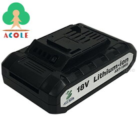 """【リチウムイオンバッテリー ABT-1802 [ALUMIS アルミス]】<送料無料・地域限定販売>""""草刈るぞう AZK-18V""""&""""耕す造 AKT-18V""""専用バッテリー 交換用バッテリー 交換用充電池 リチウムイオウン充電池"""