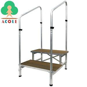 【アルミフレーム人工木ステップ2段手すり付き イエロー AHS-T2DY [ALUMIS アルミス]】<送料無料・地域限定販売>耐荷重約120kg 組立式 [手摺り 手擦り 補助 踏み台 踏台 段差解消 アルミ製縁台
