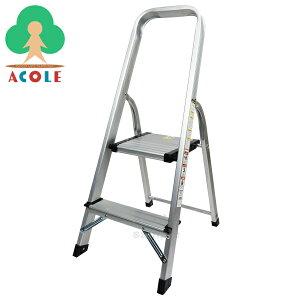 【アルミ幅広ステップ踏み台2段 AKH-2F [ALUMIS アルミス]】<送料無料・地域限定販売>踏みざん:滑り止め加工。耐荷重約100kg。重量約2.2kg [軽量 屋内仕様 アルミ幅広ステップ踏台 アルミ製幅