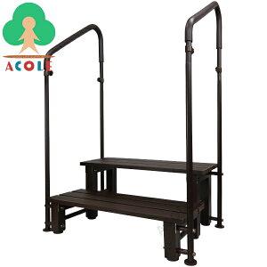 【アルミステップ台手すり付き 2段 AKS-T2LE [ALUMIS アルミス]】<送料無料・地域限定販売>幅約79cm (踏台部分幅約74cm) 組立式 手すり付き踏台 手すり付き踏み台 手摺り 手擦り 補助 踏み台 踏台