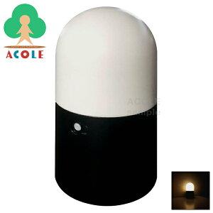 <在庫限り><8個セット>【送料無料】※地域限定販売人感センサーLEDライト 丸型 電球色 SL-02R [ALUMIS アルミス] 人感センサーライト センサーライト 人感センサーガーデンライト ガーデンL
