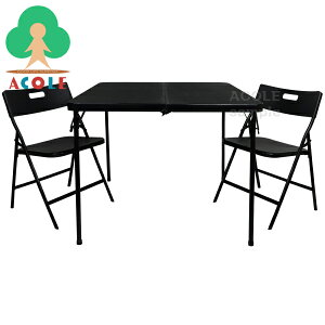 <3組セット>【折りたたみテーブル 椅子2脚セット (ブラック) ASG-90IS [ALUMIS アルミス]】<送料無料・地域限定販売>折り畳みテーブル 折りたたみ作業台 折り畳み作業台 レジャーテーブル