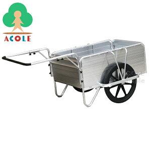 【アルミ製大型折りたたみ式リヤカー AKO-200N [ALUMIS アルミス]】<送料無料・地域限定販売>アルミ製大型折り畳み式リヤカー 組立式 組み立て式 ノーパンクタイヤ 台車 荷車 カート ワゴン