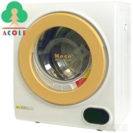 【家庭用小型衣類乾燥機 Moco2 ClothesDryer (クローズドライヤー) ASD-2.5TP [ALUMIS アルミス]】<地域限定販売・送料無料>標準乾燥容量2.5kg 家庭用小型乾燥機 家庭用小型乾燥機 家庭用乾燥機 家庭用ミニ乾燥機 家庭用コンパクト乾燥機