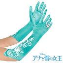 アナと雪の女王 グッズ エルサ 女の子用 ロンググローブ 手袋 ディズニー公式コスチューム ハロウィン コスプレ グッズ ドレス アクセサリー