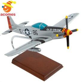 ノースアメリカン P 51 D ムスタング Old Crow 1/24 スケール マスタークラフト コレクション 模型