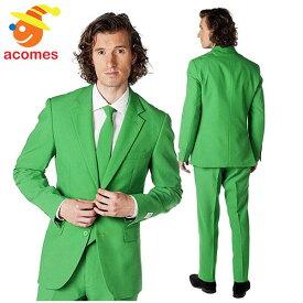 ハロウィン 派手 スーツ オッポスーツ グリーン 緑 衣装 大人用 セントパトリックス デー パーティー イベント 出し物 芸人 舞台 ジョーク 目立つ 学祭 OPPO SUITS ファンシースーツ