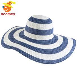 麦わら風 帽子 UVカット 折りたたみ 日焼け防止 女性 ストライプ おしゃれ 婦人 日よけ帽 海 ビーチ ジュエリーブルー