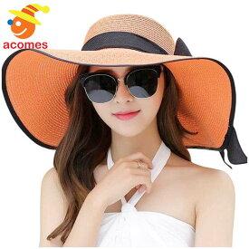 麦わら風 帽子 UVカット 折りたたみ 日焼け防止 女性 ストライプ おしゃれ 婦人 日よけ帽 海 ビーチ オレンジ