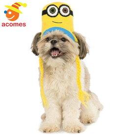 ハロウィン 犬 ニット 帽子 ミニオン ボブ コスプレ ヘッドピース ドッグ コスチューム USJ ユニバ 仮装 パレード 年賀状 戌年