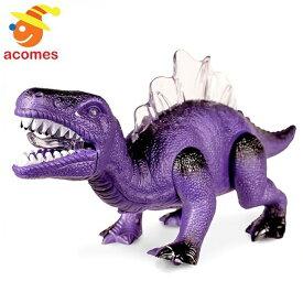 リアル ダイナソー 動く 恐竜 人形 サウンド&ライトアップ おもちゃ 子供 ギフト プレゼント
