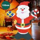 クリスマス飾り膨らむLEDライトアップサンタ屋内外庭デコレーション152cm通常便は送料無料